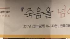 """황석영 """"광주 5.18의 진실 제대로 알려주려"""""""