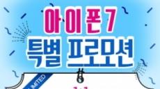 모비톡, '아이폰7' 구매자 대상 아이패드 증정 이벤트 '조기 마감 임박'