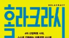 [200자 다이제스트] 홀라크라시(브라이언 J. 로버트슨 지음,홍승현 옮김,흐름출판) 外