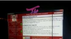 랜섬웨어, 영화관까지 침투…일부 CGV 상영관 서버 감염