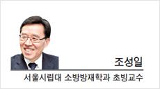 [헤럴드포럼-조성일 서울시립대 소방방재학과 교수] 국가 재난대응 개인의 역량에만 맡길 수 없다