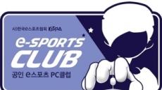 ['공인 e스포츠 PC클럽' 궤도 진입]e스포츠 강국 밑바탕 된 PC방 인프라 적극 활용