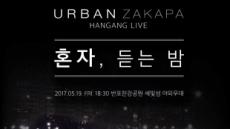 어반자카파, '한강 미니콘서트' 개최와 신곡 발표