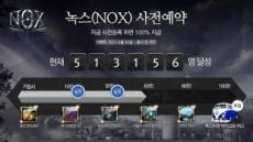 '녹스(NOX)' 사전예약자 50만 돌파 '기대감 고조'
