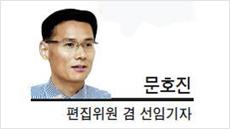 [데스크칼럼] 문재인의 '판듀'