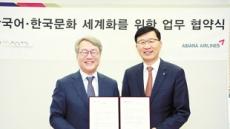 세종학당재단-아시아나항공해외 한국어문화 보급 MOU