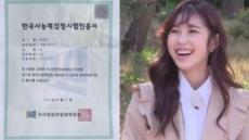 '일베돌'에서 '역사돌'로…전효성, 행동으로 실천한 반성