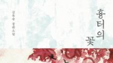 [리더스카페] '흉터의 꽃'外 다이제스트