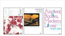 [200자 다이제스트] 흉터의 꽃(김옥숙 지음, 새움) 外