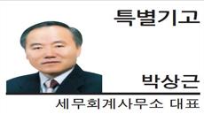 [특별기고-박상근 세무회계사무소 대표]문 대통령 공약 이행에 성공하려면