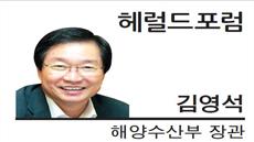 [헤럴드포럼-김영석 해양수산부장관]1년 앞둔 '등대 올림픽' IALA 콘퍼런스