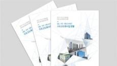 산단공 인천본부, 구조고도화 홍보책자 발간