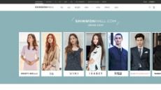 신원, 통합 온라인 쇼핑몰 '신원몰' 오픈