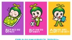 대한소아내분비학회, '바른성장 주간' 선포ㆍ대국민 캠페인