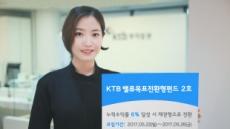 KTB자산운용 'KTB밸류목표전환형 펀드' 2호 출시, 수익률 달성시 채권형 전환