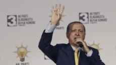 터키 에르도안, 무제한 권력 신호탄 쐈다