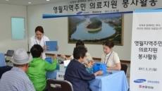 [동정] 쌍용양회, 강원 영월서 의료봉사활동