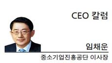 [CEO칼럼-임채운 중소기업진흥공단 이사장]청년의 꿈이 국가 미래를 결정한다