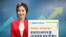NH투자증권 로봇자동매매 'QV글로벌로보랩' 출시