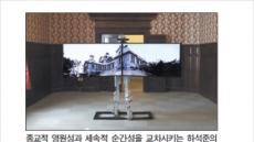 옛 서울역사에 시간여행 '웜 홀' 열리다
