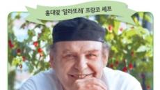 """[농부가 된 셰프 ②] """"자연에도 맛에도 정직해야 합니다"""""""