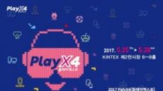 국내 대표 융복합 게임쇼 '플레이엑스포' 25일 개막