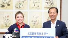 장하나, KLPGA로 전격 복귀…23일 회견