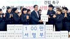 '해양박물관 건립' 100만 서명 인천시에 전달