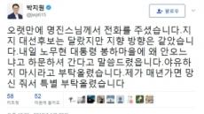 """노무현 전 대통령 추도식...박지원 """"봉하마을 가면 망신 주지 마세요"""""""