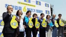 생명보험사회공헌재단 '6분걷기 캠페인'동참