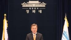 """[종합] 靑, """"교황 남북정상회담 중재 요청 없다"""" 공식 부인"""