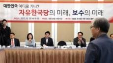 [포토뉴스] 자유한국당은 어디로 가나?