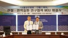 자가면역치료 연구…서울성모병원-CJ헬스케어 MOU