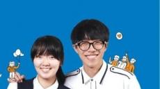 푸르덴셜-중등교장協 공동주최'중고생자원봉사대회'응모 접수