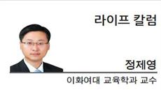 [라이프칼럼-정제영 이화여대 교육학과 교수]새정부 안정적 高校체제 고안을