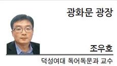[광화문광장-조우호 덕성여대 독어독문과 교수]진보·보수·중도가 가지는 절반의 성공 법칙
