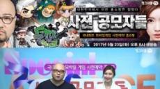 사전공모자들, '투잡히어로' 편 5월 23일 오후 8시 생방송