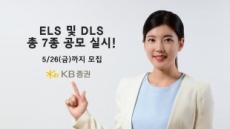 KB증권, ELS 및 DLS 총 7종 공모 실시!