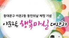 동대문구 '이문2동 행복마실 대잔치' 개최
