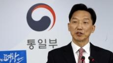 """정부  """"北도발 강력대응…민간교류는 유연하게"""""""