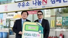 [포토뉴스] S-OIL, 주유소와 함께 행복나눔 캠페인
