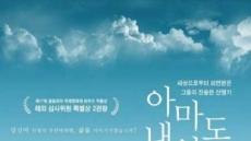 청소년 자살 다룬 영화 '아마도 내일은'…내달 1일 국내 개봉