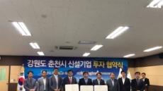 [생생코스닥] 유바이오로직스, 강원도ㆍ춘천시와 공장증설 투자협약 체결