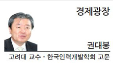 [경제광장-권대봉 고려대교수ㆍ한국인력개발학회 고문] 上자와 下자에 담긴 비밀