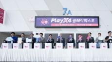 경기도 최대 게임축제 '플레이엑스포' 25일 킨텍스서 개막