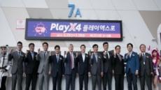 차세대 융·복합 게임쇼 '플레이엑스포' 개막!