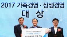 """신동빈 회장 """"35만개 일자리 창출 … 고용확대 노력할 것"""""""