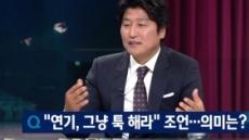 """손석희 '뉴스룸'서 송강호가 밝힌 연기 비결...""""툭 던지듯 연기해라"""""""