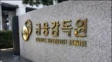 금감원, 자산운용업계 내부통제 모범사례 공유 워크숍 개최