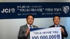 골든블루, 청년회의소에 1억 사회공헌기금
